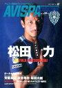 AVISPA MAGAZINE(vol.07) アビスパ福岡オフィシャルマガジン 松田力 (メディアパルムック)