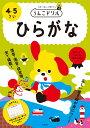日本一楽しい学習ドリル うんこドリル ひらがな 4・5さい [ 文響社(編集) ]