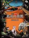 NHKスペシャル ホットスポット 最後の楽園 season2 Blu-ray BOX【Blu-ray】 福山雅治