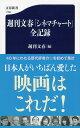 週刊文春「シネマチャート」全記録 (文春新書) [ 週刊文春 ]