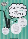 【楽天ブックスならいつでも送料無料】アルト・サックスで吹くヒットソングス カラオケCD2枚付