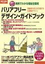 バリアフリー・デザイン・ガイドブック(2015-2016年度版) [ 三和書籍有限会社 ]
