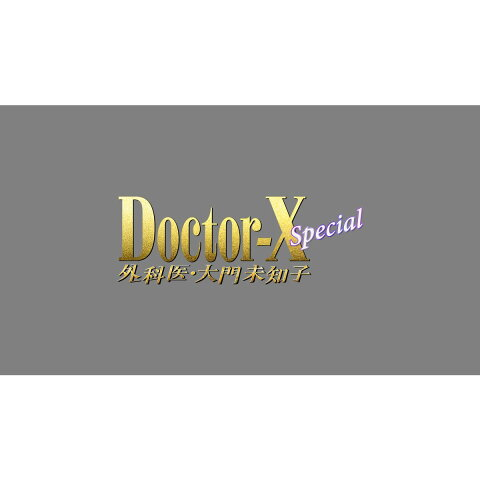 ドクターX 〜外科医・大門未知子〜 スペシャル [ 米倉涼子 ]
