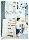 RoomClip商品情報 - Come home! Vol.53 (私のカントリー別冊) [ 住まいと暮らしの雑誌編集部 ]