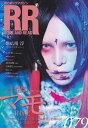 ROCK AND READ(079) 読むロックマガジン マモ R指定