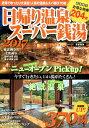 日帰り温泉&スーパー銭湯(2017 首都圏版)