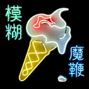 【輸入盤】Magic Whip [ Blur ]