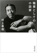 【文庫】職業としての小説家