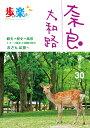 歩いて楽しむ奈良・大和路 地図で歩く30コース 観光+歴史+風景1コース徒歩