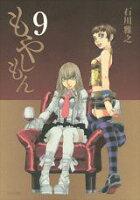 もやしもん(9巻)DVD付き限定版