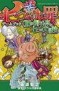 七つの大罪ゲームブック <豚の帽子>亭の七つの大冒険 (KCデラックス) [ 藤浪 智之 ]