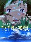 千と千尋の神隠し Spirited away (ロマンアルバム)