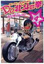 DD北斗の拳(4) (ゼノンコミックス) [ KAJIO ]