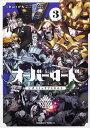 オーバーロード 公式コミックアラカルト (3) (角川コミックス・エース)