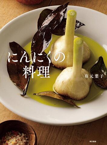 にんにくの料理 [ 有元葉子 ]