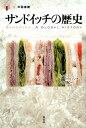 サンドイッチの歴史 [ ビー・ウィルソン ]