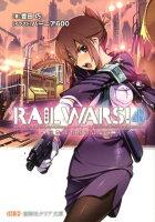 RAIL WARS!(4)