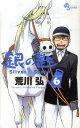 銀の匙 Silver Spoon (少年サンデーコミックス)...