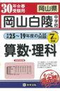 岡山白陵中学校算数・理科(30年春受験用) 岡山県 平成25?19年度の入試問題7年分収録 (もっと