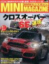BMWミニマガジン(vol.15) ミニ