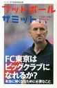 フットボールサミット(第11回) FC東京はビッグクラブになれるか? [ 『フットボールサミット』議会 ]