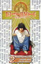 Death Note, Vol. 2 DEATH NOTE V02 (Death Note (Paperback)) [ Tsugumi Ohba ]