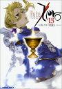 Fate/Zero (13...