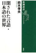 閉された言語・日本語の世界
