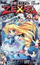 遊☆戯☆王ZEXAL(7) (ジャンプコミックス) [ 三好直人 ]