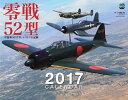 【壁掛】零戦52型カレンダー(2017) ([カレンダー])