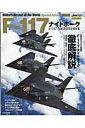 F-117ナイトホーク (イカロスmook) [ 石川潤一 ]