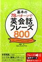 基本の78パターンで英会話フレーズ800 パターンがわかればどんどん話せる! [ 伊藤太 ]