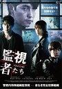 監視者たち Blu-ray BOX【Blu-ray】 [ チョン・ウソン ]