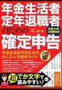 年金生活者・定年退職者のための確定申告(平成31年3月締切分...