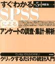 すぐわかるSPSSによるアンケートの調査・集計・解析第5版 [ 内田治 ]