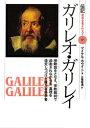 ガリレオ・ガリレイ 地動説をとなえ、宗教裁判で迫害されながらも、真理を (伝記世界を変えた人々) [