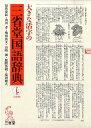 大きな活字の三省堂国語辞典第7版 2色刷 [ 見坊豪紀 ]