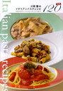 片岡護のイタリアンパスタレシピ決定版120 伝統の味からアルポルトオリジナルまで [ 片岡護 ]