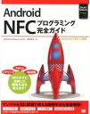 Android NFCプログラミング完全ガイド [ Re ]