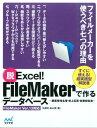 脱Excel! FileMakerで作るデータベース 顧客管理名簿・売上伝票・営業報告書 [ 矢橋司 ]