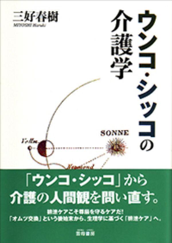 ウンコ・シッコの介護学 [ 三好春樹 ]の商品画像