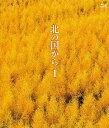 北の国から 1 Blu-ray【Blu-ray】 [ 田中邦衛 ]