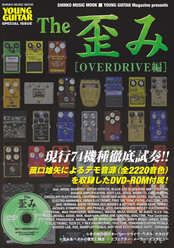 The歪み(OVERDRIVE編) 現行74機種徹底試奏!! (シンコー・ミュージック・ムック)
