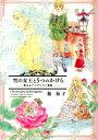 雪の女王と5つのかけら 夢みるアンデルセン童話 (ウイングスコミックス) [ 箱知子 ]