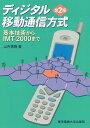 ディジタル移動通信方式第2版 基本技術からIMT-2000まで 山内雪路