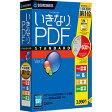 いきなりPDF STANDARD Edition Ver.3