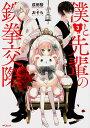 僕と先輩の鉄拳交際(3) (MFコミックス ジーンシリーズ)...