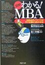 「図解」わかる! MBA (PHP文庫) [ 池上重輔 ]