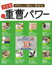 【バーゲン本】重曹パワー [ ムック版 ]