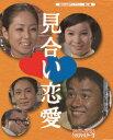 見合い恋愛 DVD-BOX HDリマスター版 [ 藤間紫 ]